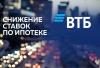 Банк ВТБ снизил ставки по ипотеке